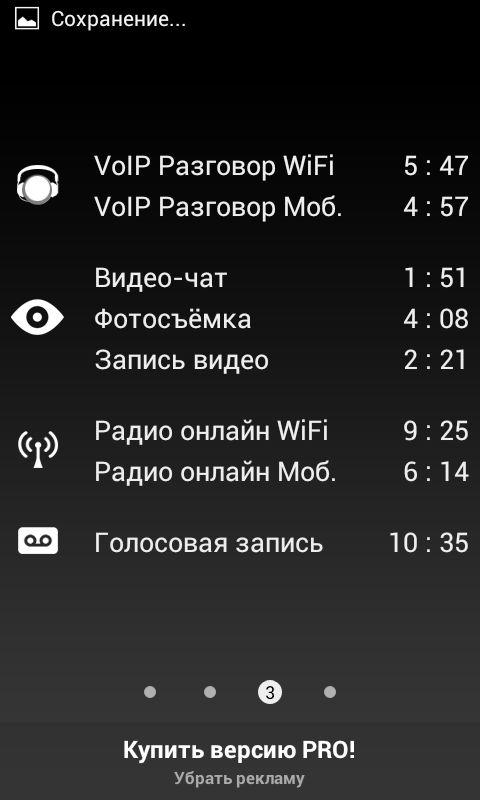 батарея на андроид