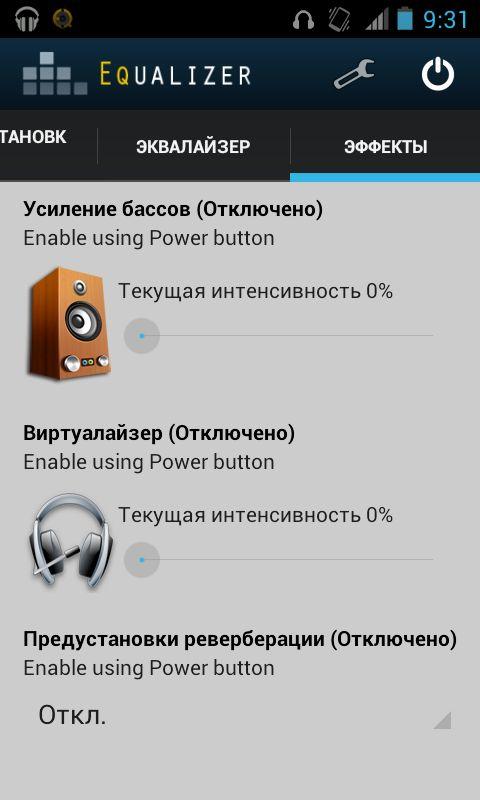 Эквалайзер на Андроид
