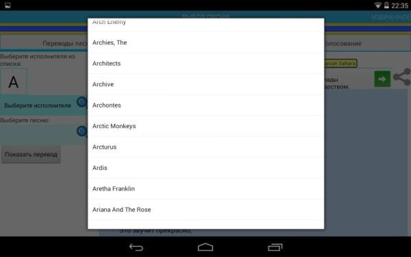 тексты песен на андроид