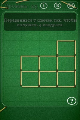 головоломки со спичками на андроид