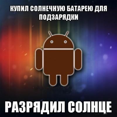 андроид быстро разряжается