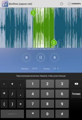 обрезка песен скачать на андроид