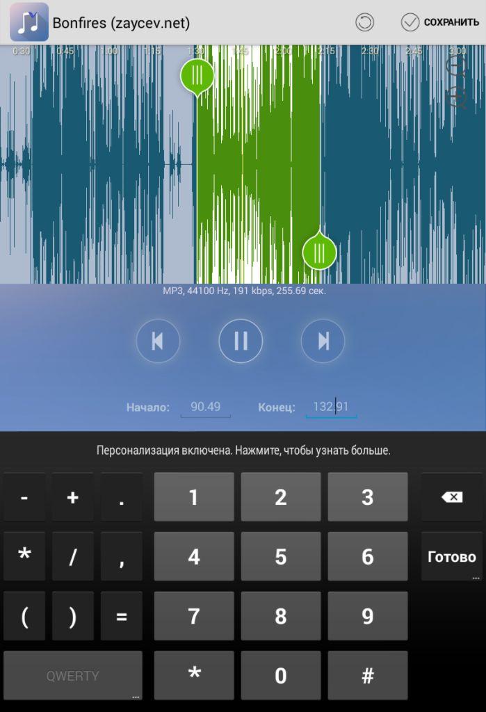 скачать программу для обрезания песен для андроид - фото 2