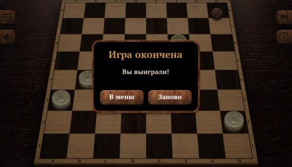 шашки на андроид