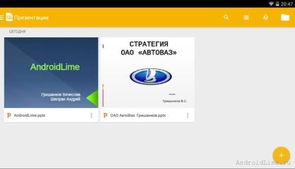 презентация на андроиде