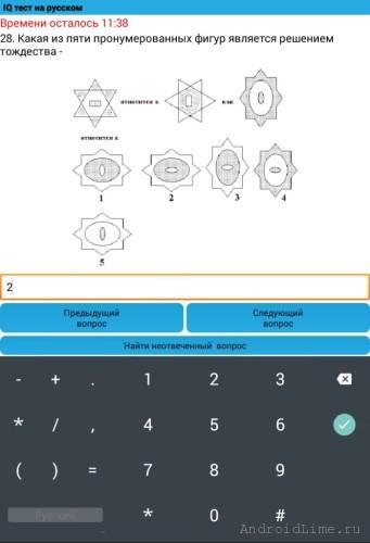 IQ Тест андроид