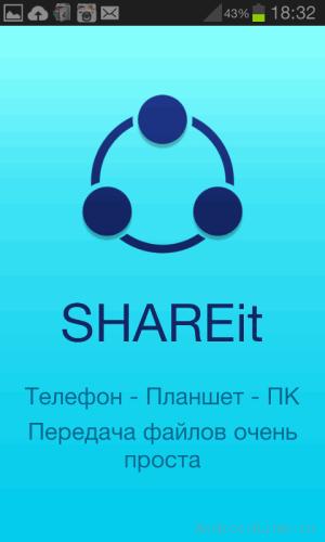 Программу shareit на андроид планшет