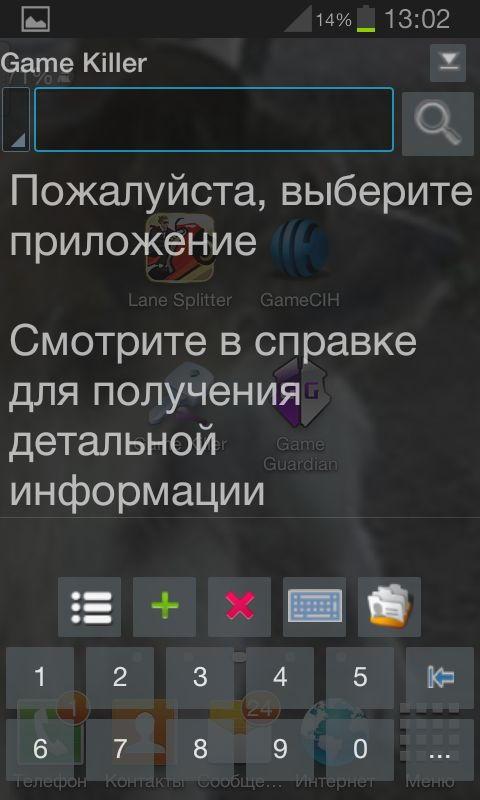 взлом игр андроид