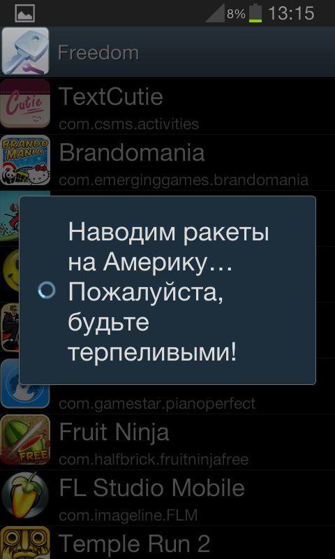 Freedom андроид