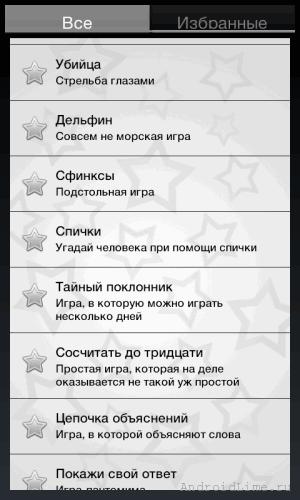 Игры для вечеринок на андроид