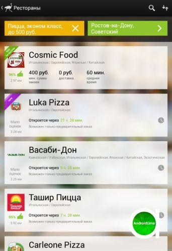 Delivery Club - доставка еды