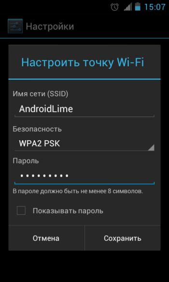 Раздать интернет с Android