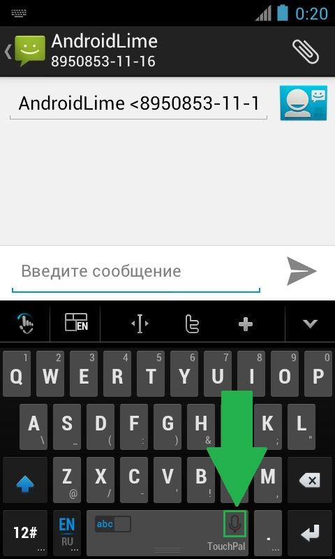 андроид голосовой набор