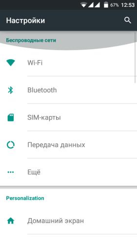Настройки Android 5.0