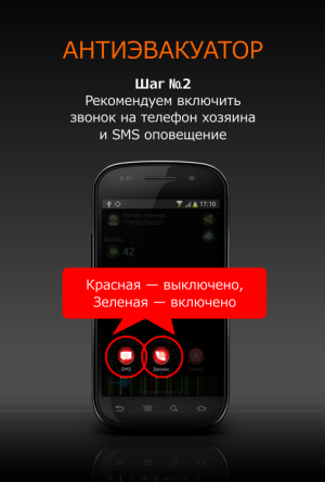 Антиэвакуатор андроид