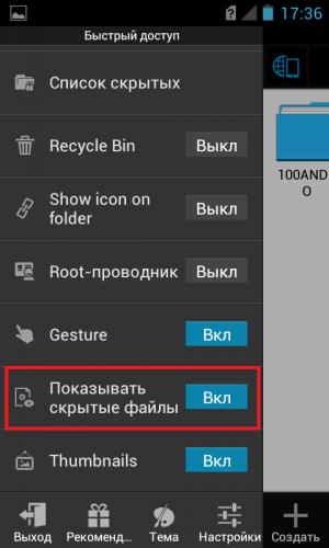 скрыть файлы на Андроиде
