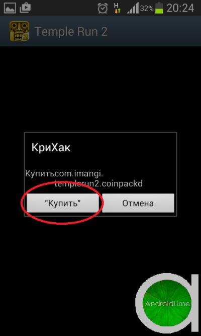 КриХак