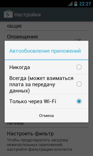 отключить автообновление Android