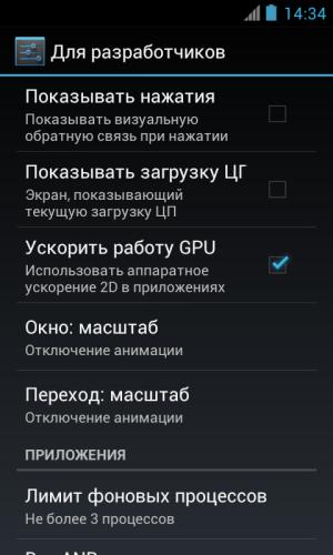 ускорить андроид