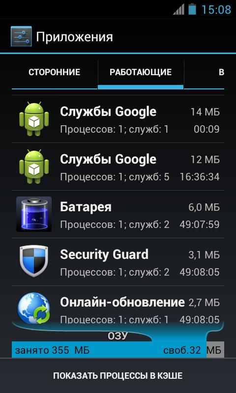 такими приложения для ускорения работы андроид милиции