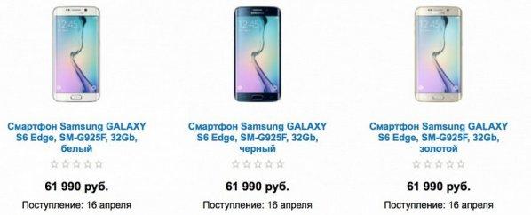цена Galaxy s6