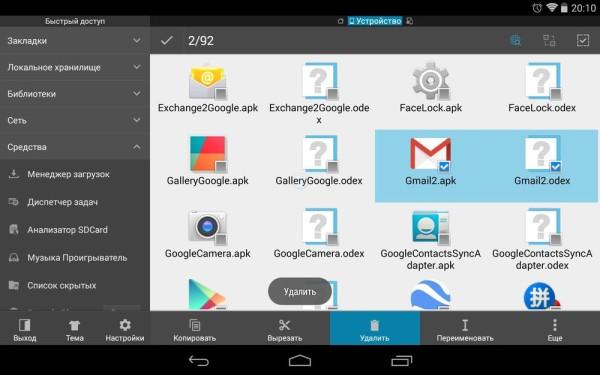 удалить системные приложения андроид