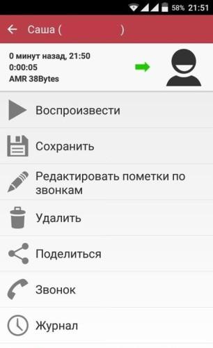 запись разговора андроид