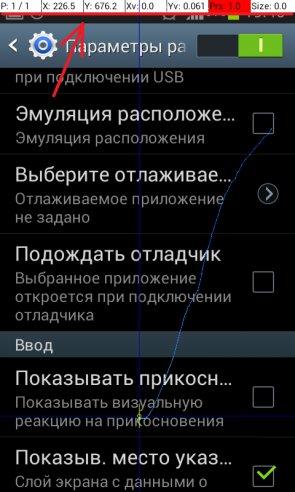 секреты андроид