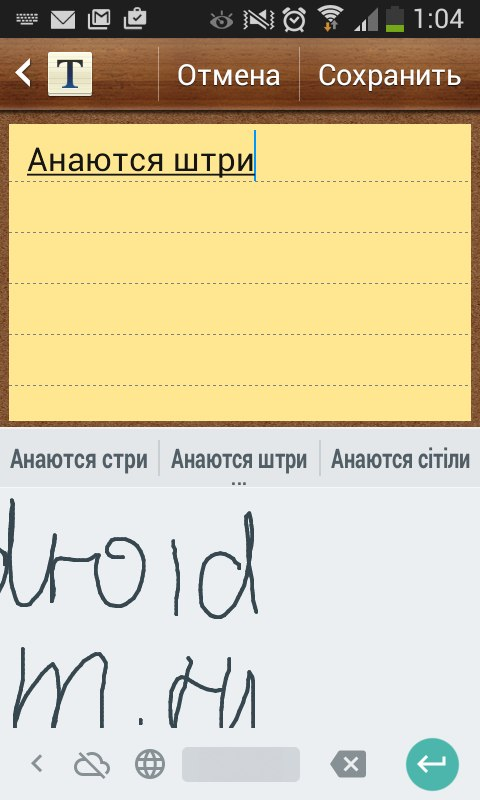 рукописный ввод гугл