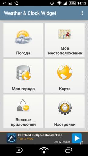 Лучшие виджеты на Android