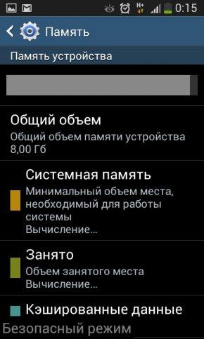 безопасный режим андроид