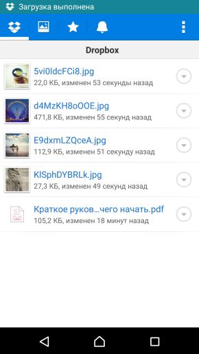 освободить память на Android