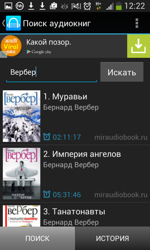 Приложение для аудиокниг скачать