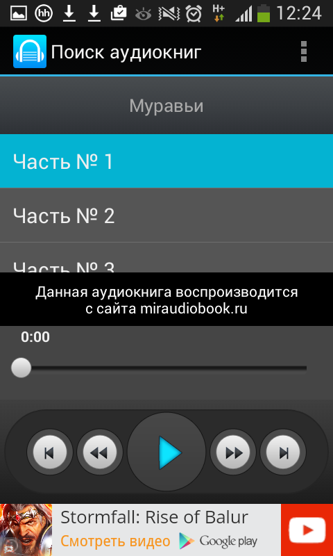 Приложение Для Аудиокниг Скачать - фото 5