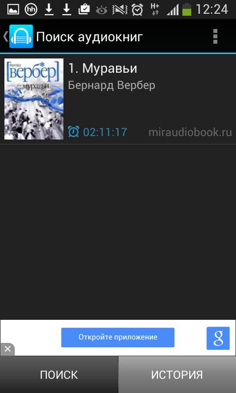 поиск аудиокниг