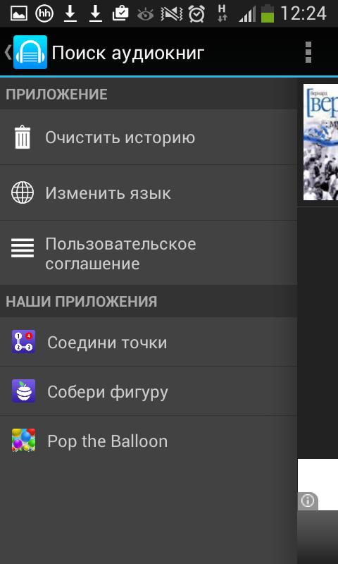 алибабукс приложение скачать - фото 3