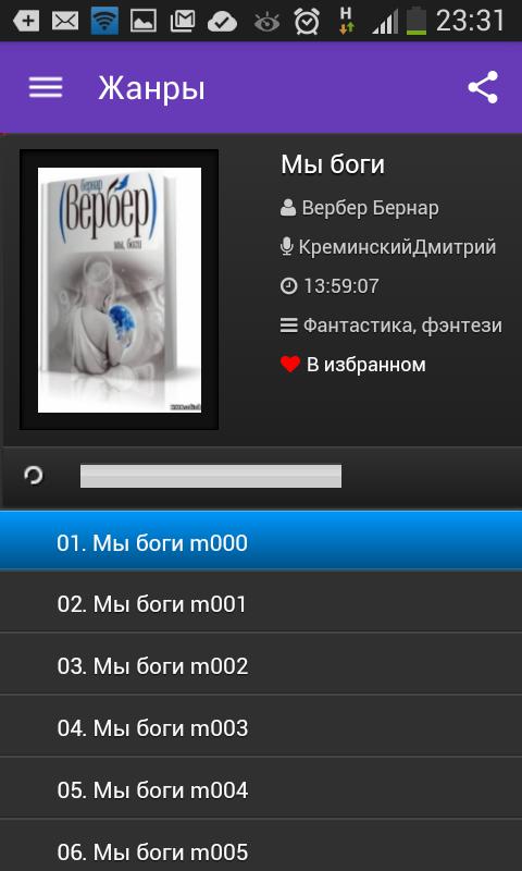 Все аудиокниги
