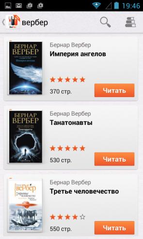 Чтение книг на андроиде