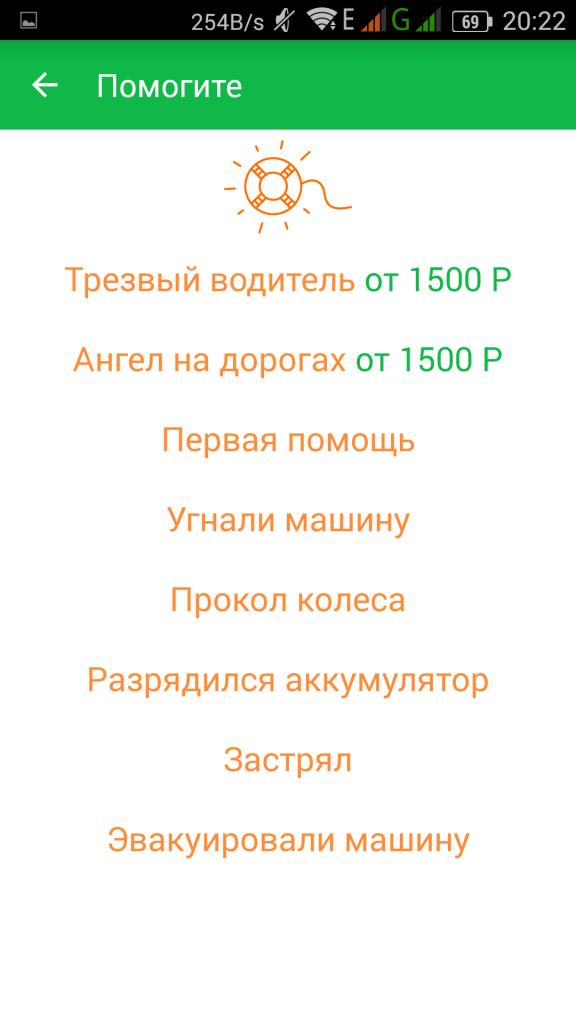 АВТОДРУГ