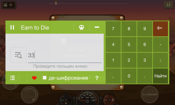 гейм хакер андроид