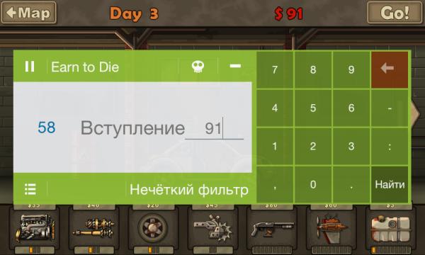 Gamehacker