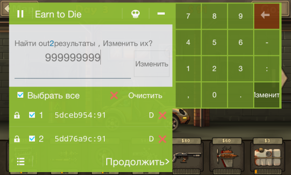 Game hacker android