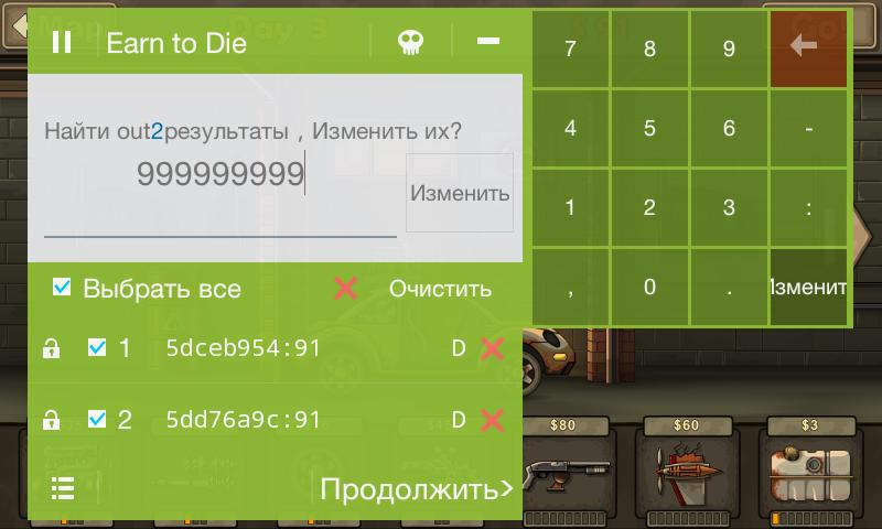 программки для взлома андроид