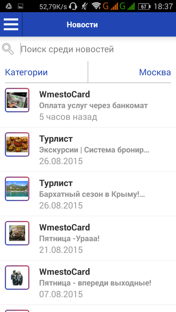 Wmestocard