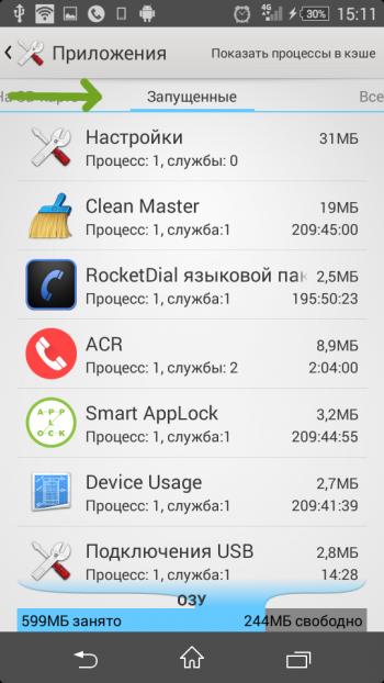 освободить оперативную память андроид