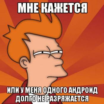 мем про андроид батарею