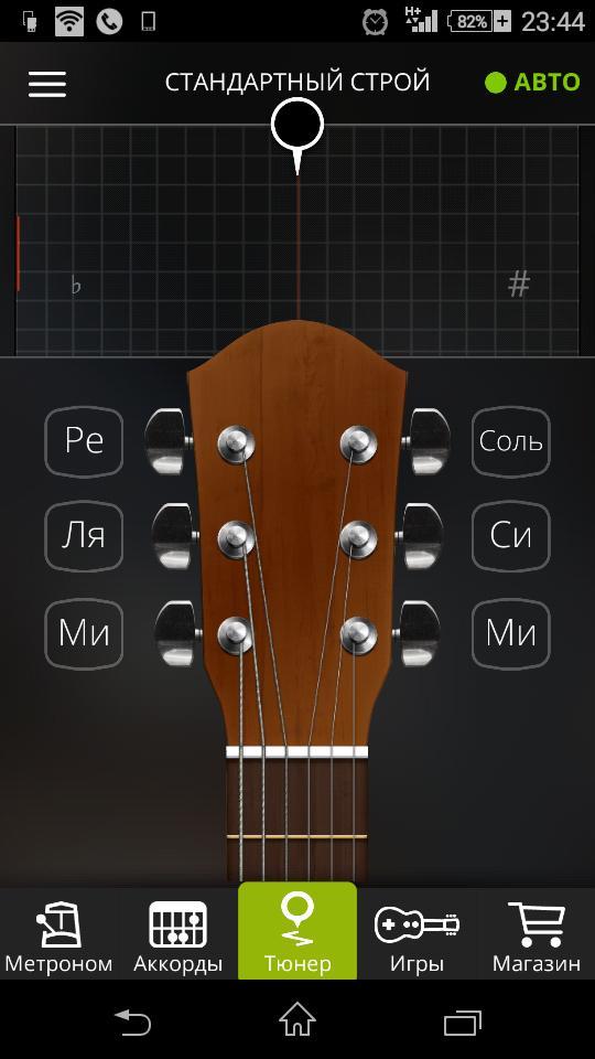тюнер для гитары android