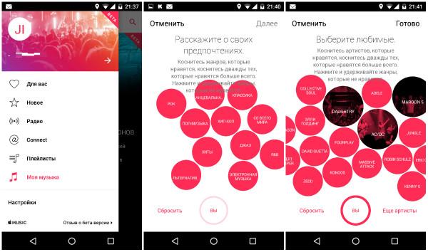 Apple Music на Android