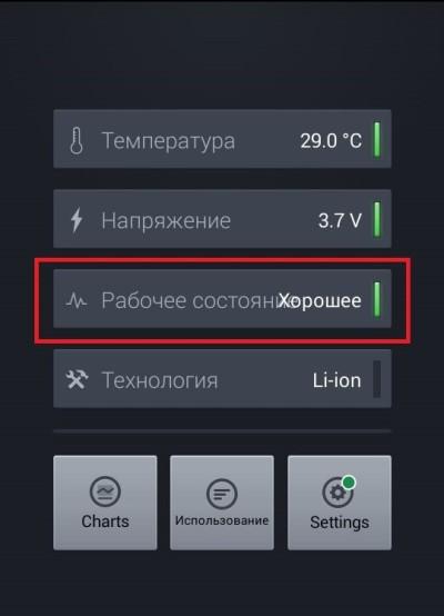 информация о батарее Android - фото 6