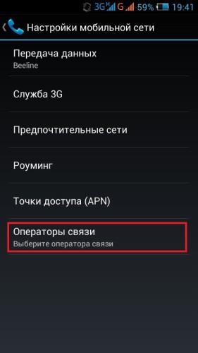 настроить интернет на Android
